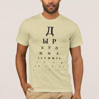 Kruchenykh Eye Chart T-Shirt