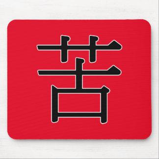 kǔ - 苦 (bitter) mouse pad