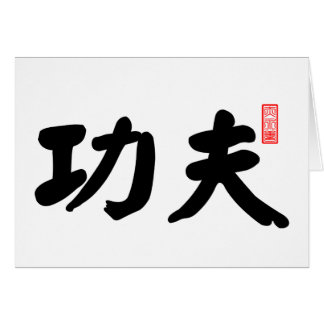 Kung Fu 功夫 Card