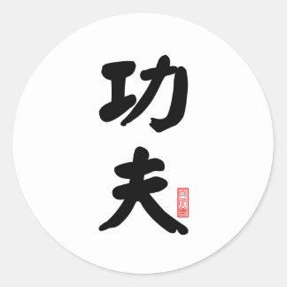 Kung Fu 功夫 Classic Round Sticker