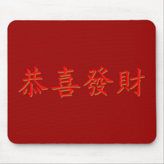 Kung Hei Fat Choi Mouse Pad