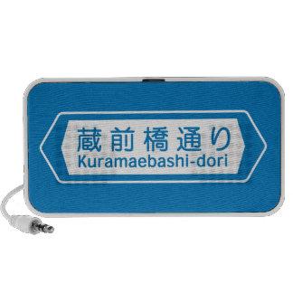 Kuramaebashi-dori, Tokyo Street Sign Mp3 Speakers