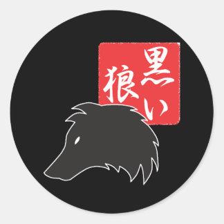 Kuroi Ookami Studios Hanko Round Sticker