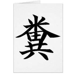 Kuso - Japanese symbol for Poo Card
