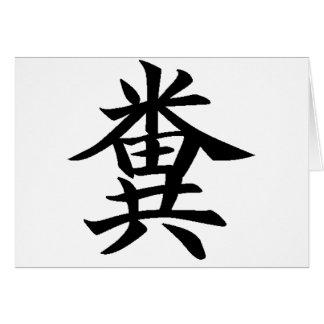 Kuso - Japanese symbol for Poo Greeting Card