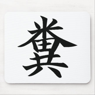 Kuso - Japanese symbol for Poo Mouse Pad