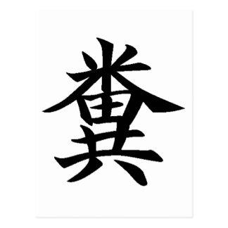 Kuso - Japanese symbol for Poo Postcard