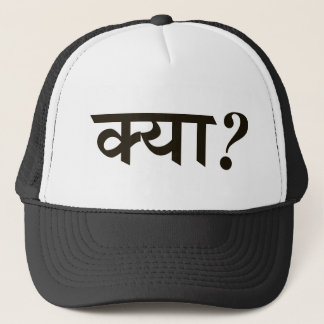 Kya Trucker Hat