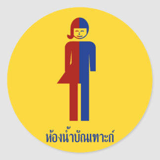 Ladyboy / Tomboy Toilet ⚠ Thai Sign ⚠ Round Sticker