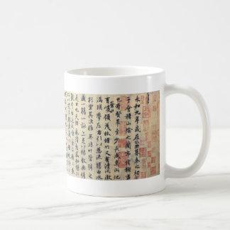 Lan Ting Xu (兰亭序)by Wang Xi Zhi(王羲之) Classic White Coffee Mug