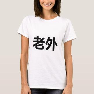 Laowai 老外 T-Shirt