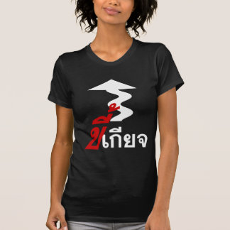 LAZY ♦ Kee Giat in Thai Language Script ♦ T-Shirt