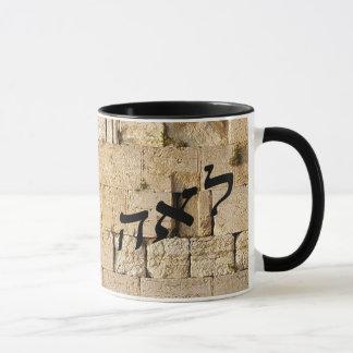 Leah, Lea - HaKotel (The Western Wall) Mug