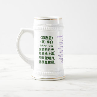 Li Bai's poem and song Beer Stein