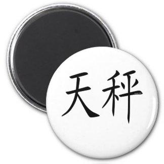 Libra Chinese Symbol 6 Cm Round Magnet