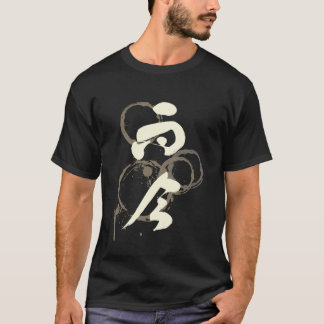 """Living In The Now"" (Jikon) Kanji Men's T-shirt"