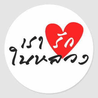 Long live the king of Thailand Round Sticker