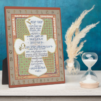 Lord's Prayer In ArmenianV2 (Hayr Mer) Photo Plaque