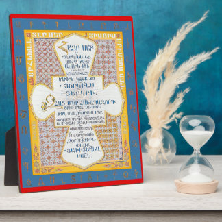 Lord's Prayer In ArmenianV3 (Hayr Mer) Plaque