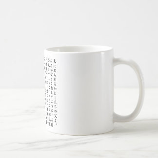 Lord's Prayer in Japanese, Anglican and Catholic Basic White Mug