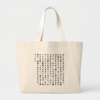 Lord's Prayer in Japanese, Anglican and Catholic Jumbo Tote Bag