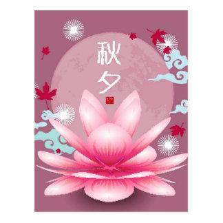 Lotus. Main: Mid Autumn Festival Postcard