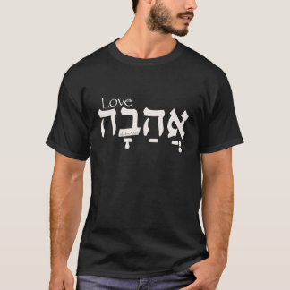 Love Ahava in Hebrew T-Shirt