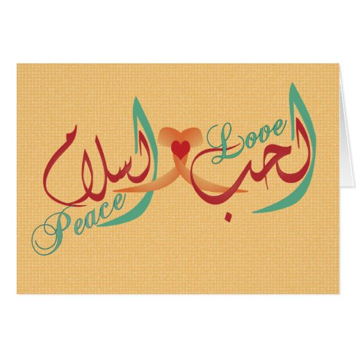 Love and peace in arabic calligraphy cards zazzle