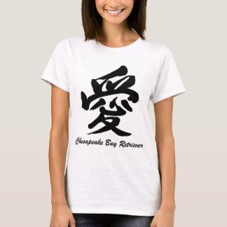 Love Chesapeake Bay Retriever T-Shirt