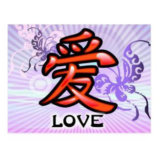 Love Chinese Butterflies Postcard