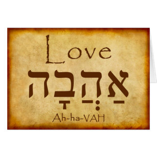 LOVE HEBREW CARD