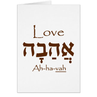 Love in Hebrew Card