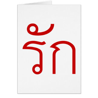 Love ❤ RAK in Thai Language Script ❤ Card