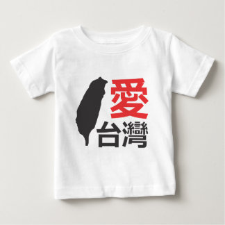 Love Taiwan Baby T-Shirt