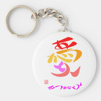 Love thank you 7 colors key ring
