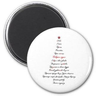 Lovely Christmas tree 6 Cm Round Magnet