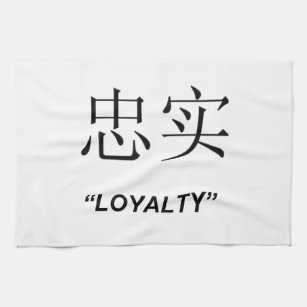 Chinese Symbol Loyalty Gifts Kitchen Dining Supplies Zazzlecomau