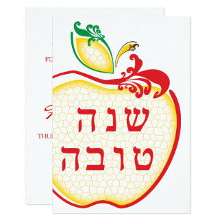 L'Shana Tova apple honeycomb curls Card