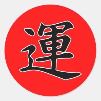 Luck gift seal round sticker