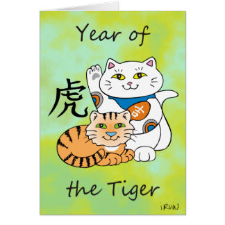 Lucky Cat Year of the Tiger Customizable Card