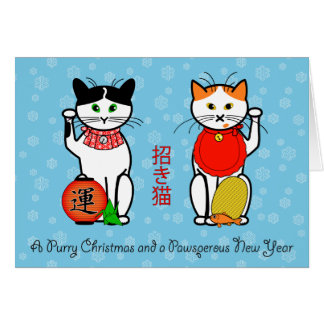 Lucky cats Christmas card