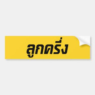 Luk Kreung ☆ Half Thai Half Farang ☆ Bumper Sticker