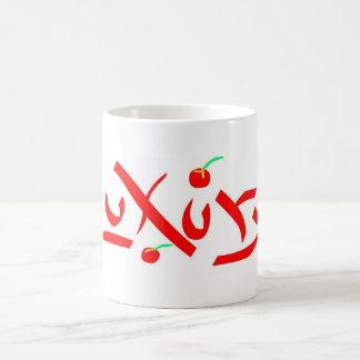 Luxury Basic White Mug