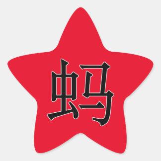 mà - 蚂 (grasshopper) star sticker