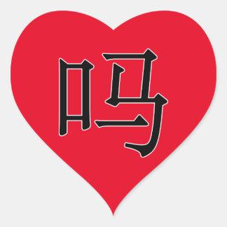 ma or mǎ - 吗 (morphine/?) heart sticker