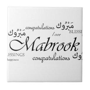 Islam Baby Congratulation Home Furnishings Accessories Zazzle Com Au