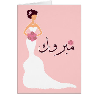 Mabruk Arabic Islamic wedding engagement congrats Card