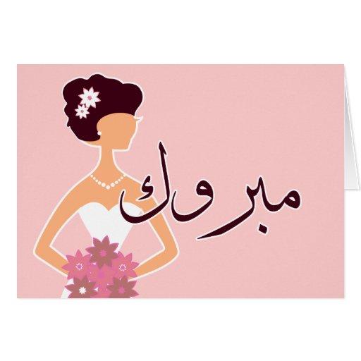 Mabruk Arabic Islamic wedding engagement congrats Greeting Card