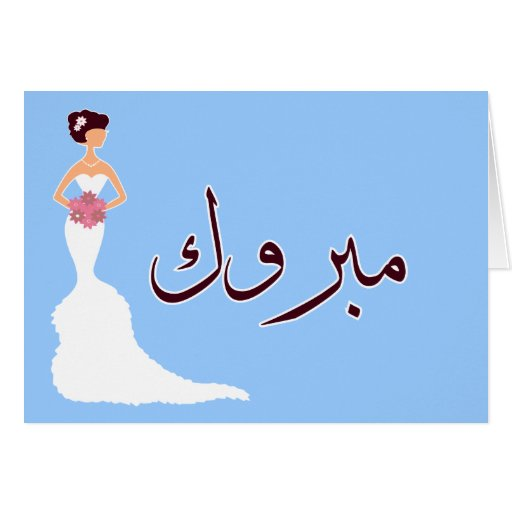 Mabruk Arabic Islamic wedding engagement congrats Cards