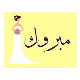 Mabruk Arabic wedding engagement congratulation Postcard